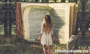 Почему наше будущее зависит от чтения